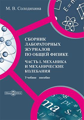 Сборник лабораторных журналов по общей физике: учебное пособие, Ч. 1. Механика и механические колебания