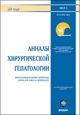Анналы хирургической гепатологии = Annals of Surgical Hepatology: научно-практический журнал. 2015. Т. 20, № 1
