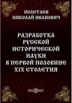 Разработка русской исторической науки в первой половине XIX столетия