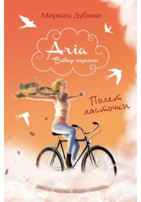 Полёт ласточки = Aria. Il volo della rondine : Повесть