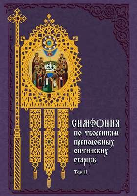 Симфония по творениям преподобных оптинских старцев: духовно-просветительское издание. В 2 т. Том 2. П—Я