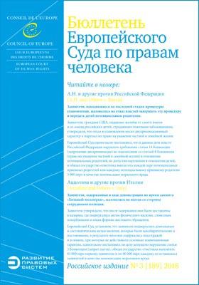 Бюллетень Европейского Суда по правам человека. Российское издание. 2018. № 3(189)