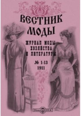 Вестник моды: журнал. 1911. № 1-13