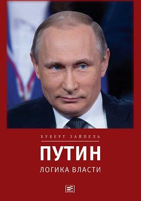 Путин : логика власти: публицистика