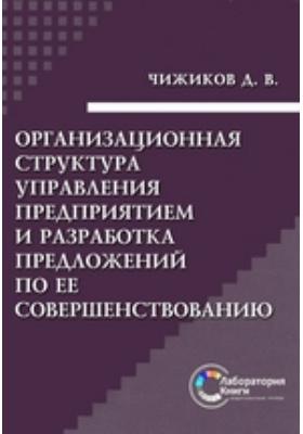 Организационная структура управления предприятием и разработка предложений по ее совершенствованию