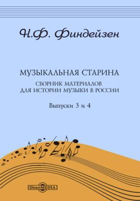 Музыкальная старина. Сборник материалов для истории музыки в России. Вып. 3-4