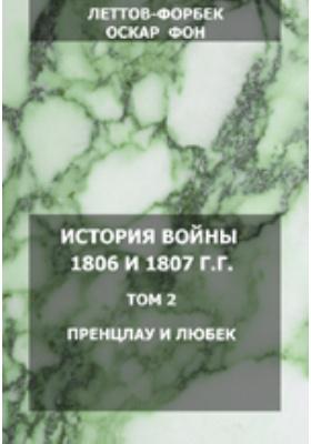 История войны 1806 и 1807 гг. Т. 2. Пренцлау и Любек