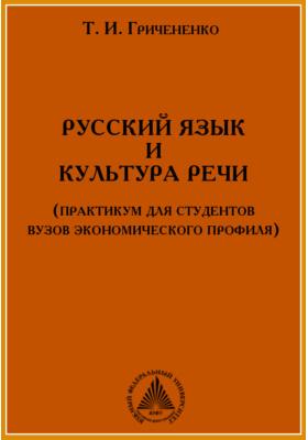 Русский язык и культура речи : практикум для студентов вузов экономического профиля: учебное пособие