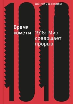 Время кометы. 1918 : мир совершает прорыв: публицистика