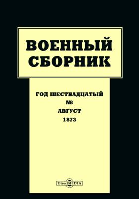 Военный сборник. 1873. Т. 92. № 8