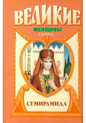 Семирамида. Золотая чаша : Исторический роман