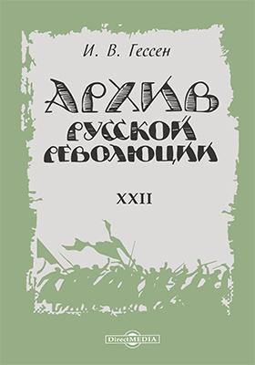 Архив русской революции: публицистика. Т. 22