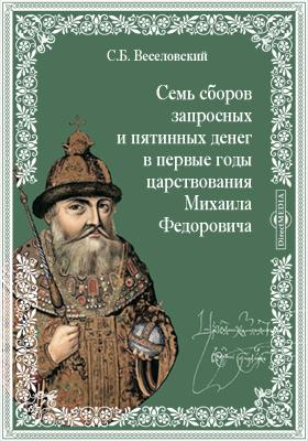 Семь сборов запросных и пятинных денег в первые годы царствования Михаила Федоровича