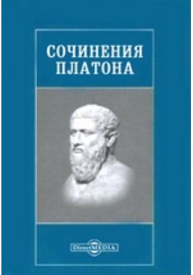 Сочинения Платона, Ч. 3. Политика или государство