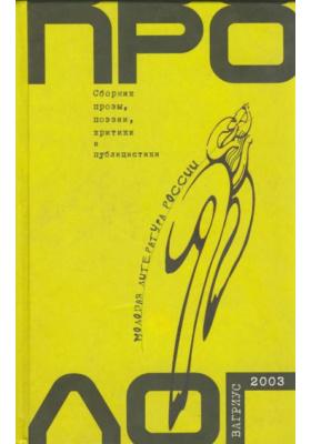 Пролог. Молодая литература России. Выпуск 2 : Сборник прозы, поэзии, критики и публицистики