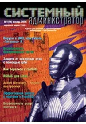 Системный администратор: журнал. 2004. № 1 (14)