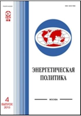 Энергетическая политика. 2013. № 4