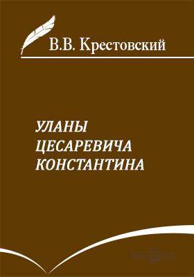 Уланы Цесаревича Константина : Русский вестник № 12, 1875: публицистика