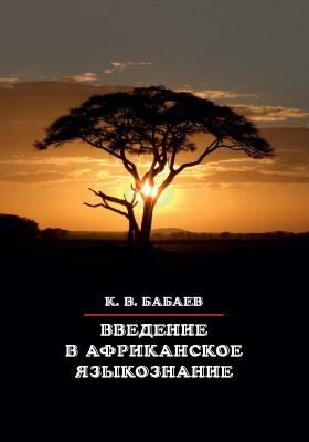 Введение в африканское языкознание: монография