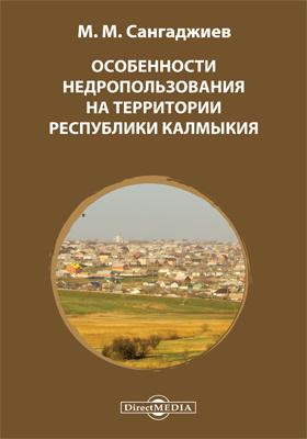 Особенности недропользования на территории Республики Калмыкия: монография