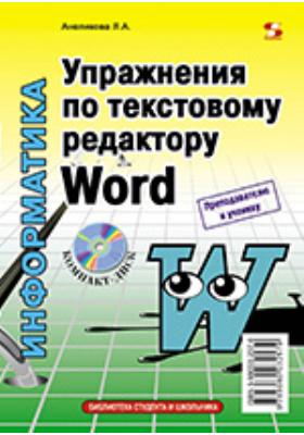 Упражнения по текстовому редактору Word: сборник