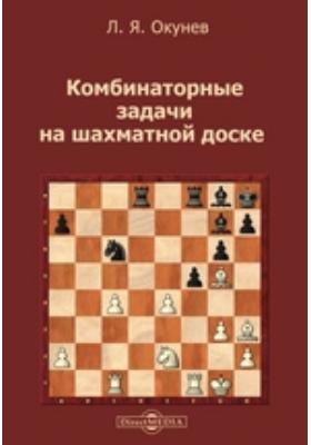 Комбинаторные задачи на шахматной доске: научно-популярное издание