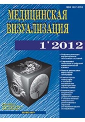 Медицинская визуализация. 2012. № 1