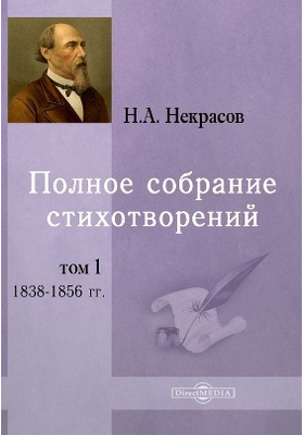 Полное собрание стихотворений. Том 1. 1838 - 1856 гг