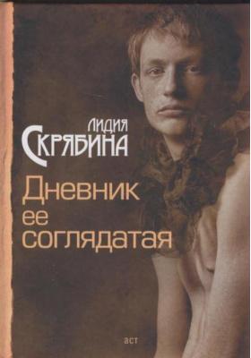 Дневник ее соглядатая : Роман