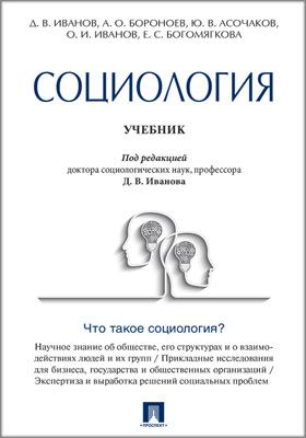 Социология: учебник