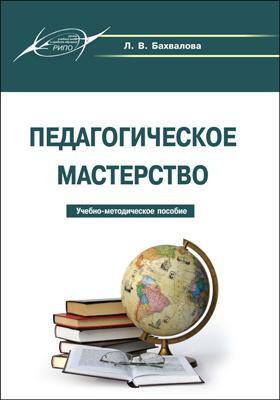 Педагогическое мастерство: учебно-методическое пособие