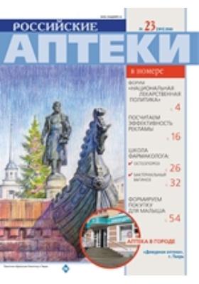 Российские аптеки. 2010. № 23 (181)