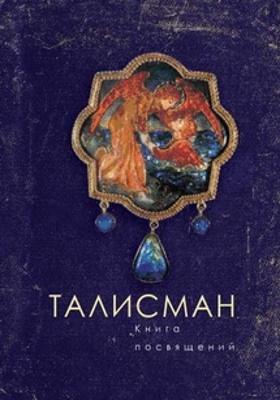 Талисман. Книга посвящений : сборник стихов: художественная литература