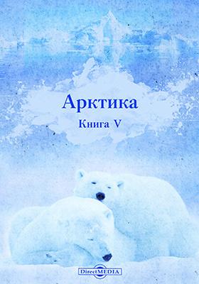 Арктика = Arctica. Кн. 5