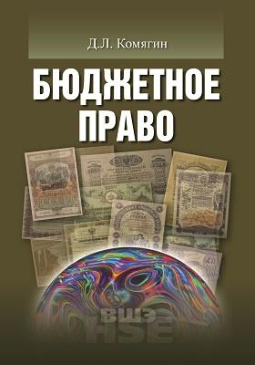Бюджетное право: учебник
