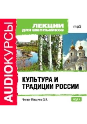 Лекции для школьников. Культура и традиции России