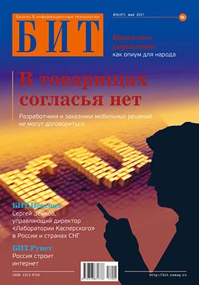 БИТ. Бизнес & Информационные технологии: журнал. 2017. № 4(67)