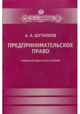 Предпринимательское право : Учебно-методическое пособие