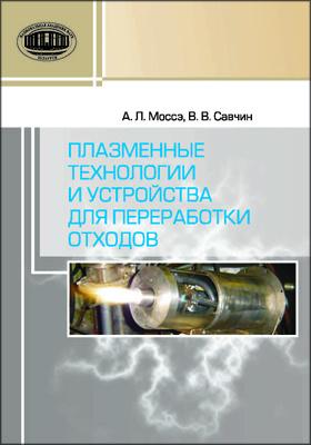 Плазменные технологии и устройства для переработки отходов: монография