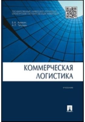 Коммерческая логистика: учебник