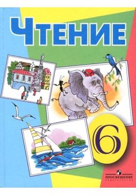 Чтение. 6 класс : Учебник для специальных (коррекционных) образовательных учреждений VIII вида