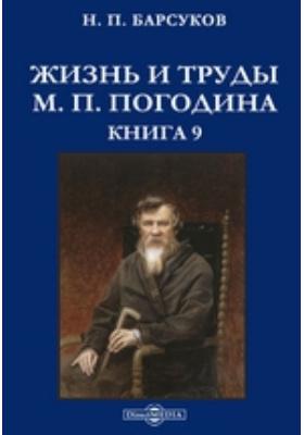 ЖизньитрудыМ.П.Погодина. Книга 9