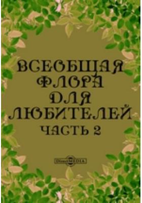 Всеобщая флора для любителей, Ч. 2