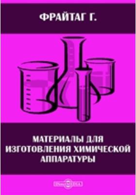 Материалы для изготовления химической аппаратуры