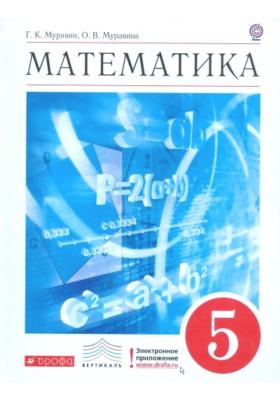 Математика. 5 класс : Учебник для общеобразовательных учреждений. 3-е издание, стереотипное