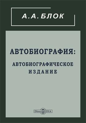 Автобиография: автобиографическое издание