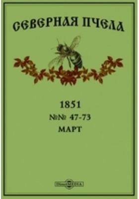 Северная пчела: журнал. 1851. №№ 47-73, Март