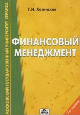 Финансовый менеджмент (на примере сферы услуг) : Учебное пособие. 2-е издание, переработанное и дополненное