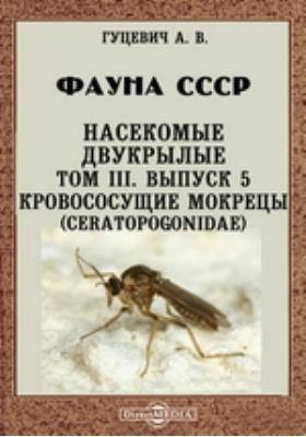 Фауна СССР. Насекомые двукрылые. Кровососущие мокрецы (Ceratopogonidae). Т. III, Вып. 5