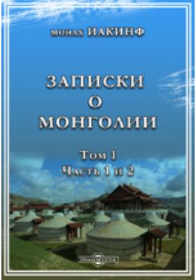 Записки о Монголии. С приложением карты Монголии и разных костюмов. Т. 1. часть 1-2